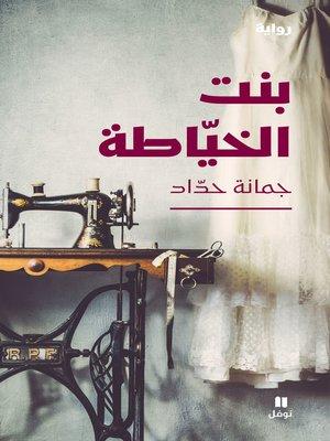 cover image of بنت الخياطة