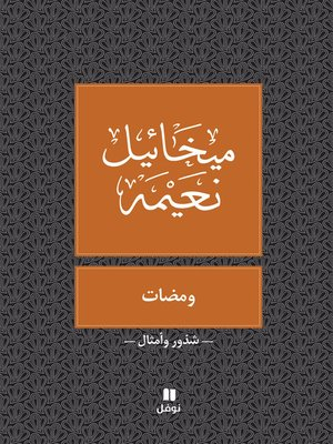 cover image of ومضات