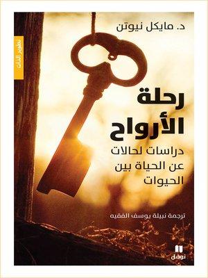 cover image of رحلة الأرواح