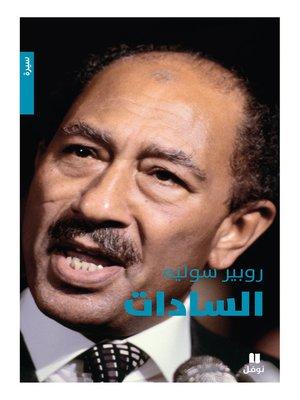 cover image of السادات