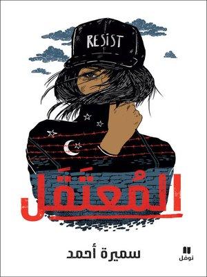 cover image of المعتقل