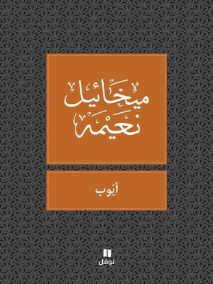 cover image of أيوب
