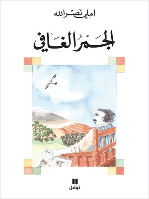 cover image of الجمر الغافي