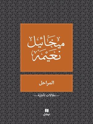 cover image of المراحل