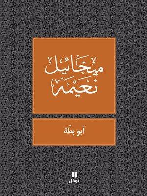 cover image of أبو بطة