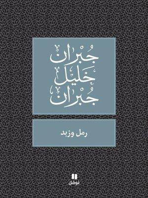 cover image of رمل وزبد