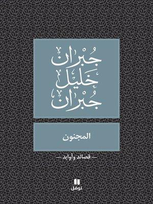 cover image of المجنون