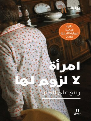 cover image of امرأة لا لزوم لها