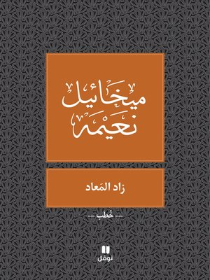 cover image of زاد المعاد