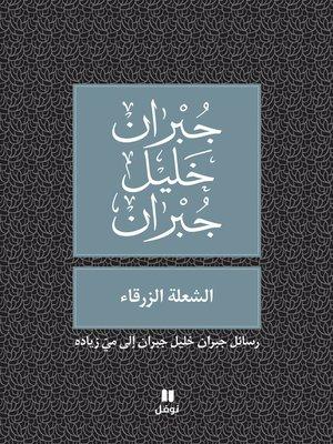 cover image of الشعلة الزرقاء: رسائل جبران خليل جبران إلى ميّ زياده