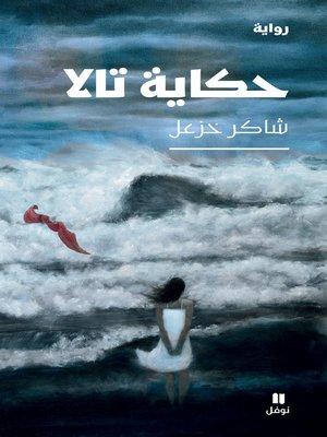 cover image of حكاية تالا