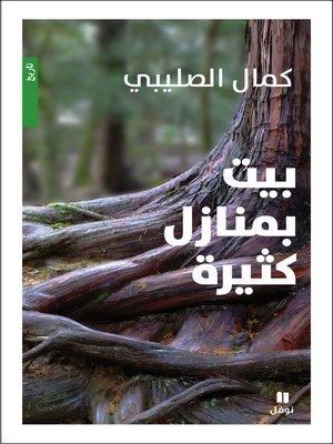 cover image of بيت بمنازل كثيرة: الكيان اللبناني بين التصوّر والواقع
