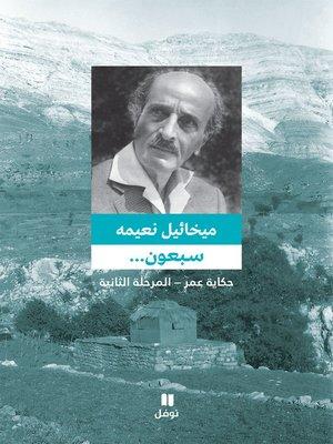 """cover image of سبعون… """"حكاية عمر - المرحلة الثانية"""""""