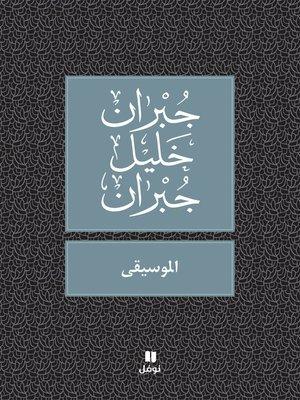 cover image of الموسيقى