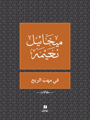 cover image of في مهبّ الريح