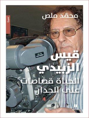 cover image of قيس الزبيدي: الحياة قصاصات على الجدار
