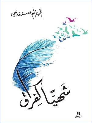 cover image of شهيا كفراق