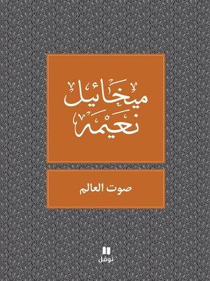 cover image of صوت العالم