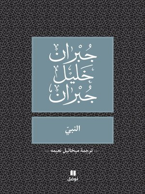 cover image of النبي