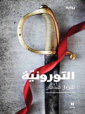cover image of التورونية