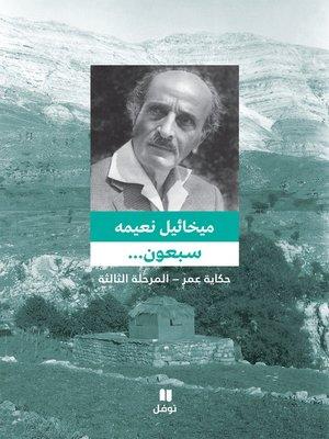 """cover image of سبعون... """"حكاية عمر - المرحلة الثالثة"""""""