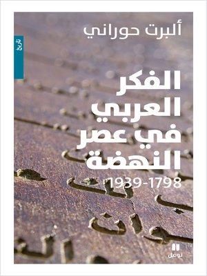 cover image of الفكر العربي في عصر النهضة