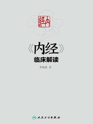 cover image of 《内经》临床解读