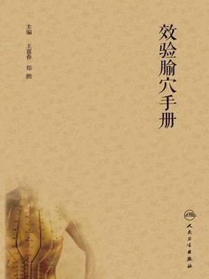 cover image of 效验腧穴手册