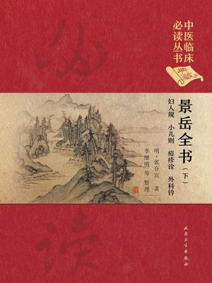 cover image of 景岳全书(下)