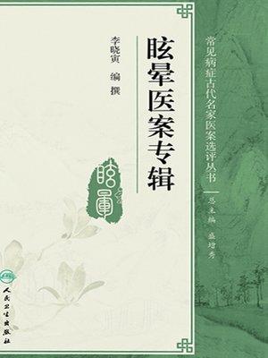 cover image of 眩晕医案专辑