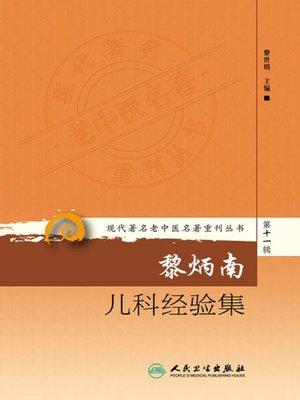 cover image of 现代著名老中医名著重刊丛书第十一辑·黎炳南儿科经验集