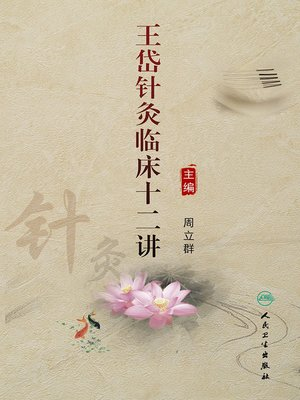 cover image of 王岱针灸临床十二讲