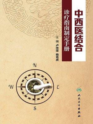 cover image of 中西医结合诊疗指南制定手册