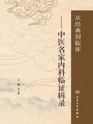cover image of 从经典到临床——中医名家内科临证辑录