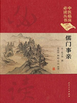 cover image of 儒门事亲