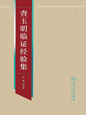 cover image of 查玉明临证经验集