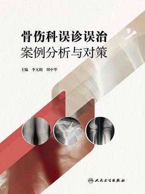 cover image of 骨伤科误诊误治案例分析与对策