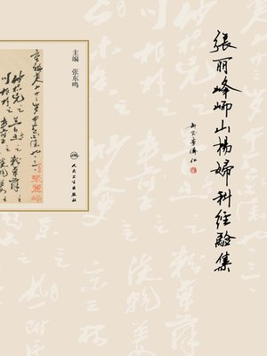 cover image of 张丽峰峏山杨妇科经验集