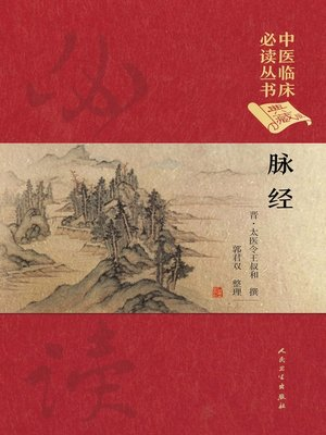 cover image of 脉经