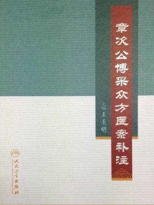cover image of 章次公博采众方医案补注