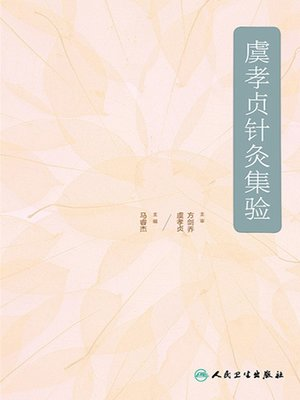 cover image of 虞孝贞针灸集验