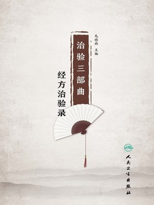 cover image of 治验三部曲·经方治验录