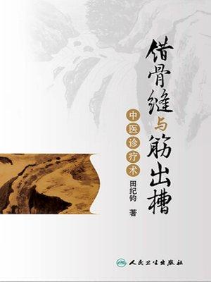 cover image of 错骨缝与筋出槽中医诊疗术