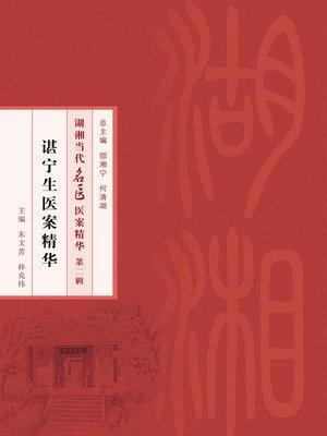 cover image of 谌宁生医案精华