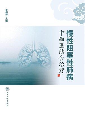 cover image of 慢性阻塞性肺病中西医结合治疗