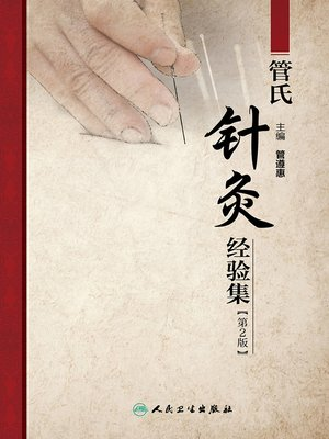 cover image of 管氏针灸经验集(第2版)