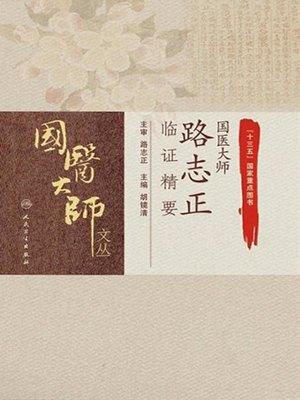 cover image of 国医大师路志正临证精要