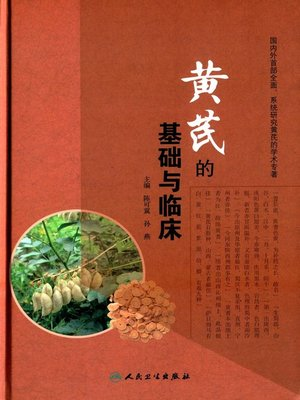 cover image of 黄芪的基础与临床
