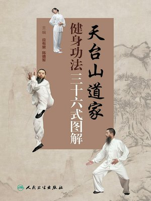 cover image of 天台山道家健身功法三十六式图解