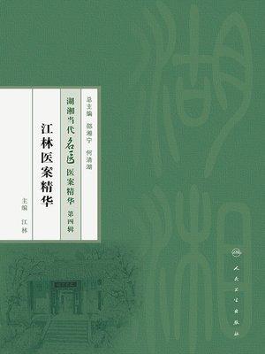 cover image of 江林医案精华